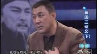 男人世界-三国演义刘关张再聚首之陆树铭