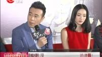 否认恋情 王丽坤:于和伟是我的老师! SMG新娱乐在线 20151109