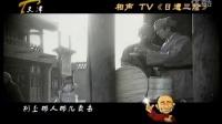 刘宝瑞单口相声TV《日遭三险》《日遭三险》