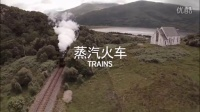 瞬间玩转不列颠  蒸汽火车