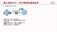 禁止使用QQ、MSN等即时通讯软件