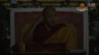第十七世法王噶瑪巴開示《解脫莊嚴論》 第4天