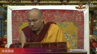 第十七世法王噶瑪巴開示《解脫莊嚴論》 第2天