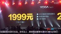 联想发布YOGA系列笔记本&平板