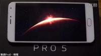 魅族Pro5【物客】评测