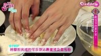 [SunGirl]《正妹厨艺学院》 Nini的吉士可乐饼 赖滢羽
