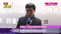 每日文娱播报20151111韩童生冯宪珍闹不合? 高清