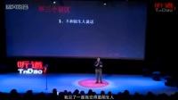 【北京听道】 张永将:儿童防侵害