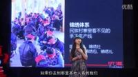【北京听道】余英:大山深处的手工生产线