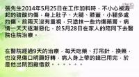 052_硫酸灼伤案例 (吴先生 轻微)