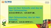 实用德语之:初学者德语问候及自我介绍