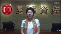 夏华资产管理有限公司-总经理-李小华天后见证