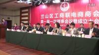 兰山区工商联电商商会专题片