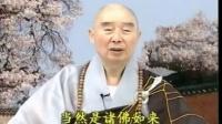 净空法师:城隍爷做护法神的亲身经历02  中
