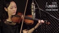 小提琴演奏-天空之城-小提琴曲