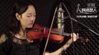小提琴演奏-星语心愿-小提琴曲