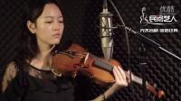 小提琴演奏-月半小夜曲-小提琴曲