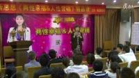 两性幸福传承平台创始人杨珑颖老师宣传片