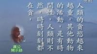 广钦老和尚开示录--与在家居士开示