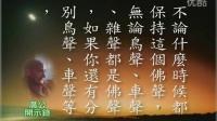广钦老和尚开示录--与在家居士开示问答篇