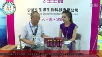 世博威2015第十九届健博会上采访宁波生生源可蜜芙胶原蛋白