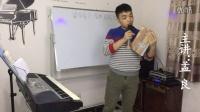 基本乐理综合练习与模拟试题  前言  主讲:孟 良  四川文化艺术学院