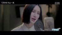 尚雯婕《不可思異》主題曲MV《時間的力量time will tell》