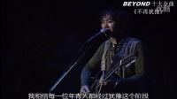 【猪猪榜中榜】04 Beyond乐队十大金曲 永远的黄家驹