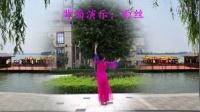 舞在深圳湾《青花梦》编舞:雨丝(原创)