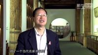 【文化中国】从故宫走出的书法家——魏殿松