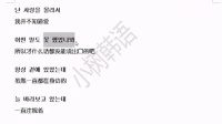 【和小树老师一起学韩语歌 】- 昭宥&BrotherSu - 好像不知道(她很漂亮 OST)