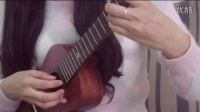 DS猫尤克里里弹唱《喜帖街》谢安琪