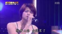 【慈吧】拿手歌曲PK賽(上)