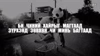 TATAR - CHAMDAA ZORIULAY [LYRICS]