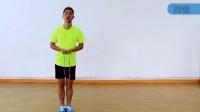 全国跳绳大众等级锻炼教程4级