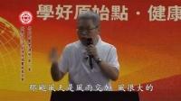 01缘起,按推力量、次数、时间及找法——原始点疗法医学讲座张钊汉2013年8月讲于河南郑州