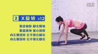 【核心训练季】第四周:燃烧腹部脂肪