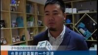 洛阳电视台县区版<西工版>新闻联播第1期