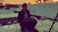 震撼心灵的手碟乐器演奏颜山之初冬
