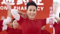 万通筋骨贴2015新广告片