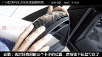 新福克斯碳纤维后视镜安装