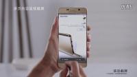 三星Galaxy Note5 功能介绍