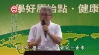 03原始点医学总论,论原始点、原始痛点、身体与体伤——原始点疗法医学讲座张钊汉2013年8月讲于河南郑州