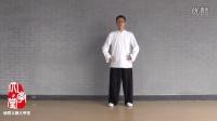 杨大卫讲解杨氏太极拳85式-预备式(2015年版)