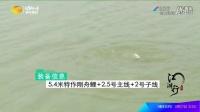 江湖行20151125期:包食诱钓黄河鲤