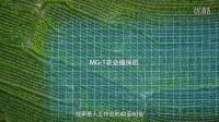 大疆MG-1农业植保机介绍视频