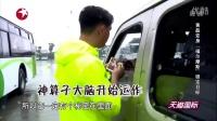《极限挑战》20150705:男人帮荒岛求生爆炸连连 张艺兴内裤遭抢