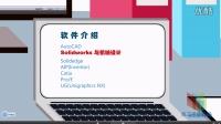 solidworks入门基础教程-001 概述-陈工私塾solidworks视频教程 solidworks2014教程