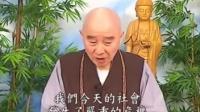 净空法师-佛說十善業道經-002