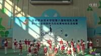 第八届啦啦操大赛 医护学院